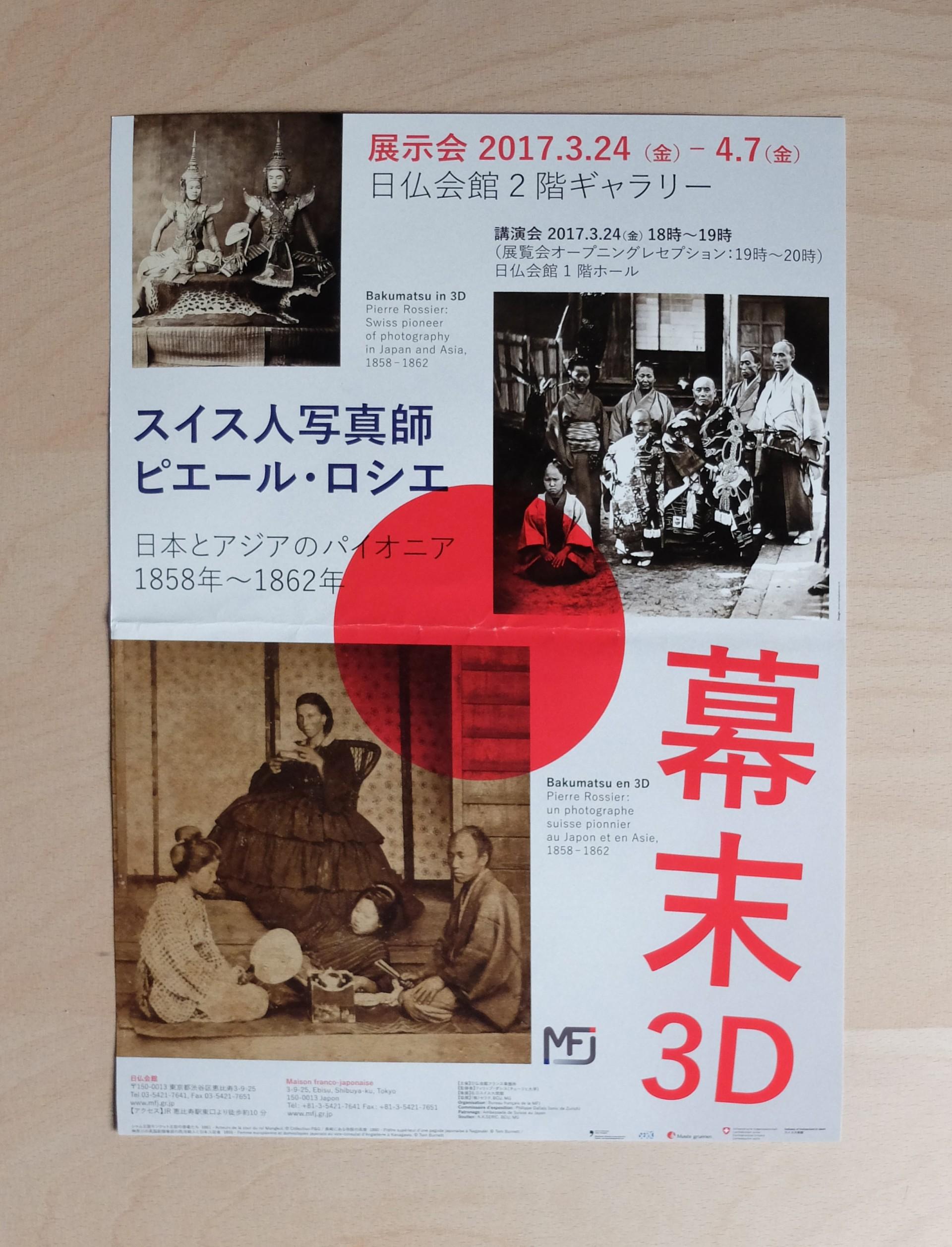 Nadia de Donno Maison Franco Japonais